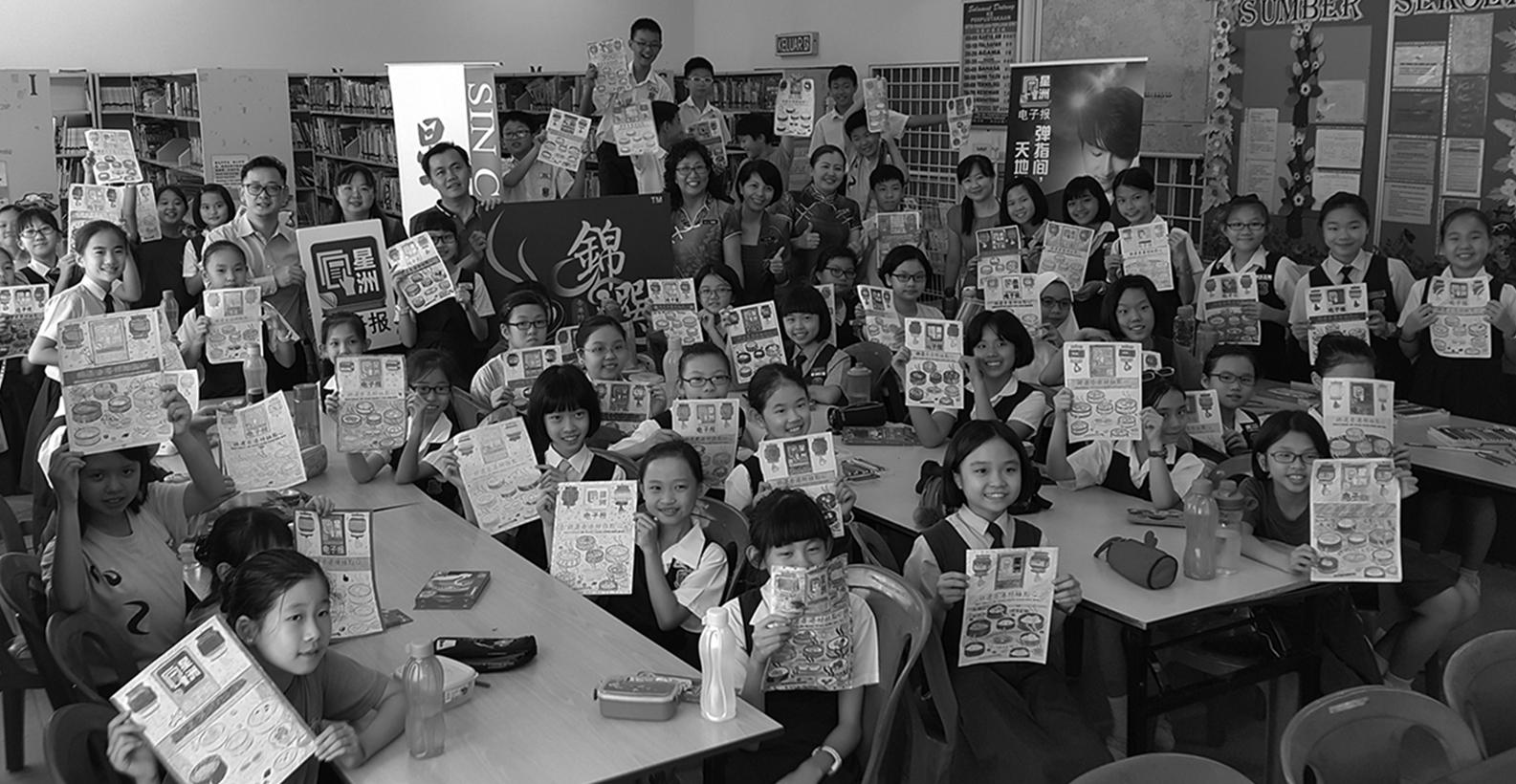 SJK (C) Chuang Hua Kota Kemuning